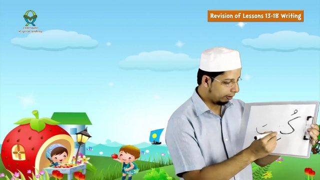 Kids - Read Quran - Lesson-19