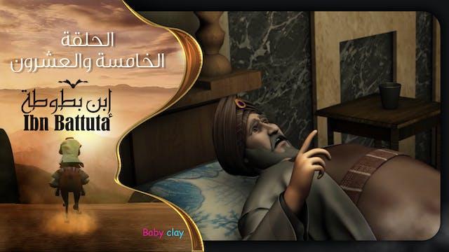 إبن بطوطة - الحلقة الخامسة والعشرون