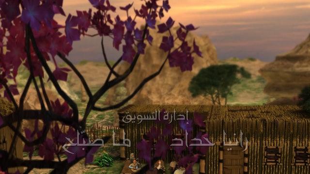 Allahs Prophets Episode 11