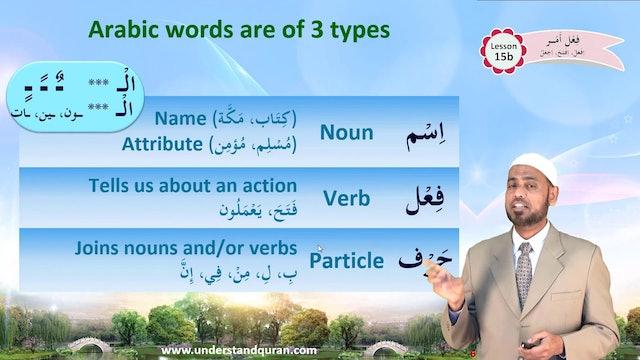 Understand-Quran_Lesson-15-B