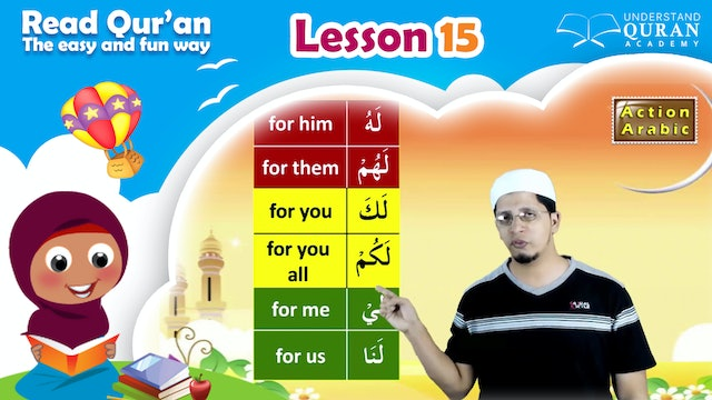 Kids - Read Quran - Lesson-15
