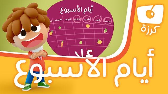 ايام الاسبوع بالعربية - Google Search
