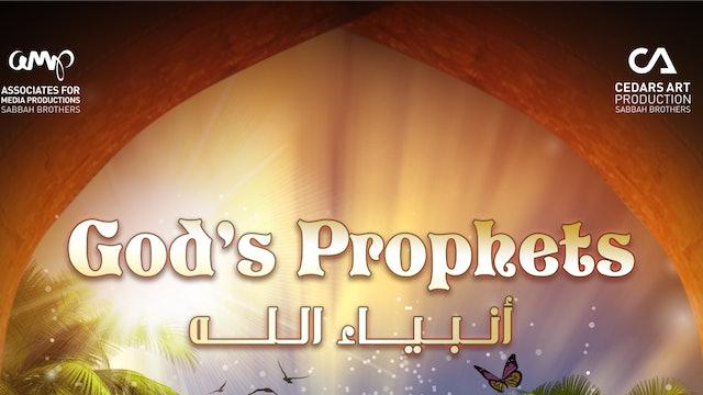 أنبياء الله - Allahs Prophets
