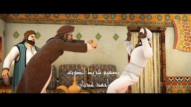 بلال بن رباح - الجزء الثاني
