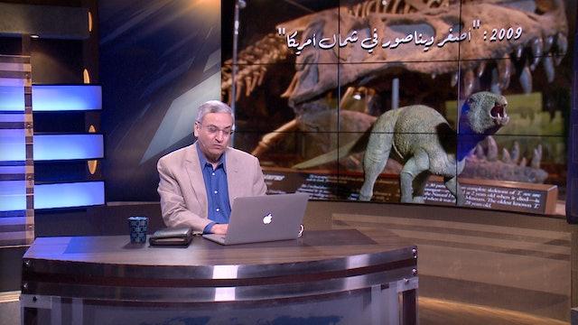 الديناصورات -جزء اول