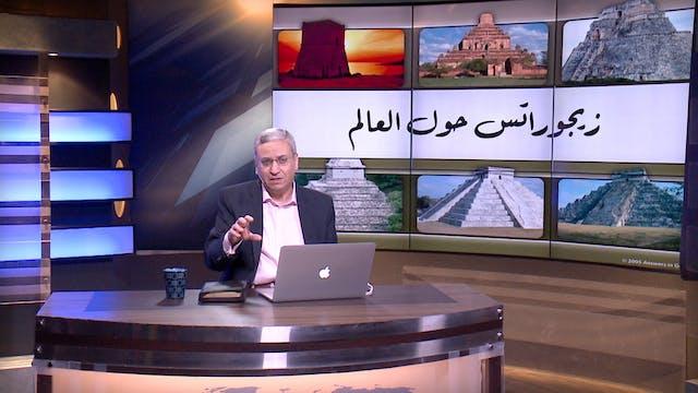الحضارات المختلفة بعد برج بابل