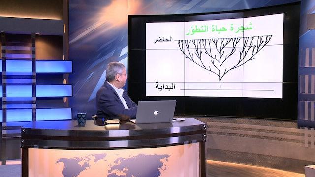 نموذج شجرة التطور جزء ثاني