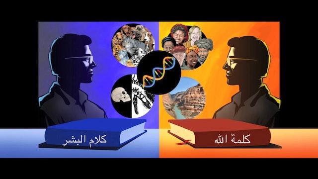 تطبيق العلم التجريبي علي الخلق الكتابي