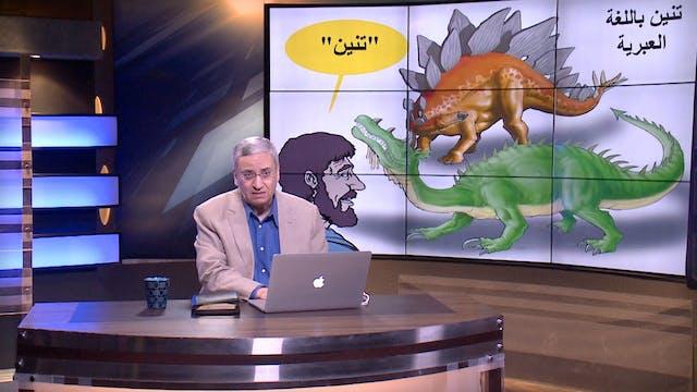 هل توجد كلمة ديناصور في الكتاب المقدس ؟