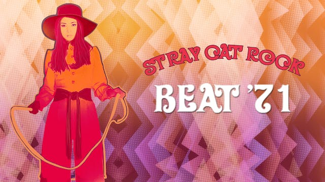Stray Cat Rock: Beat '71
