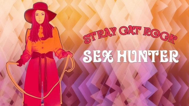 Stray Cat Rock: Sex Hunter