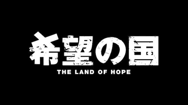 Land Of Hope - Trailer