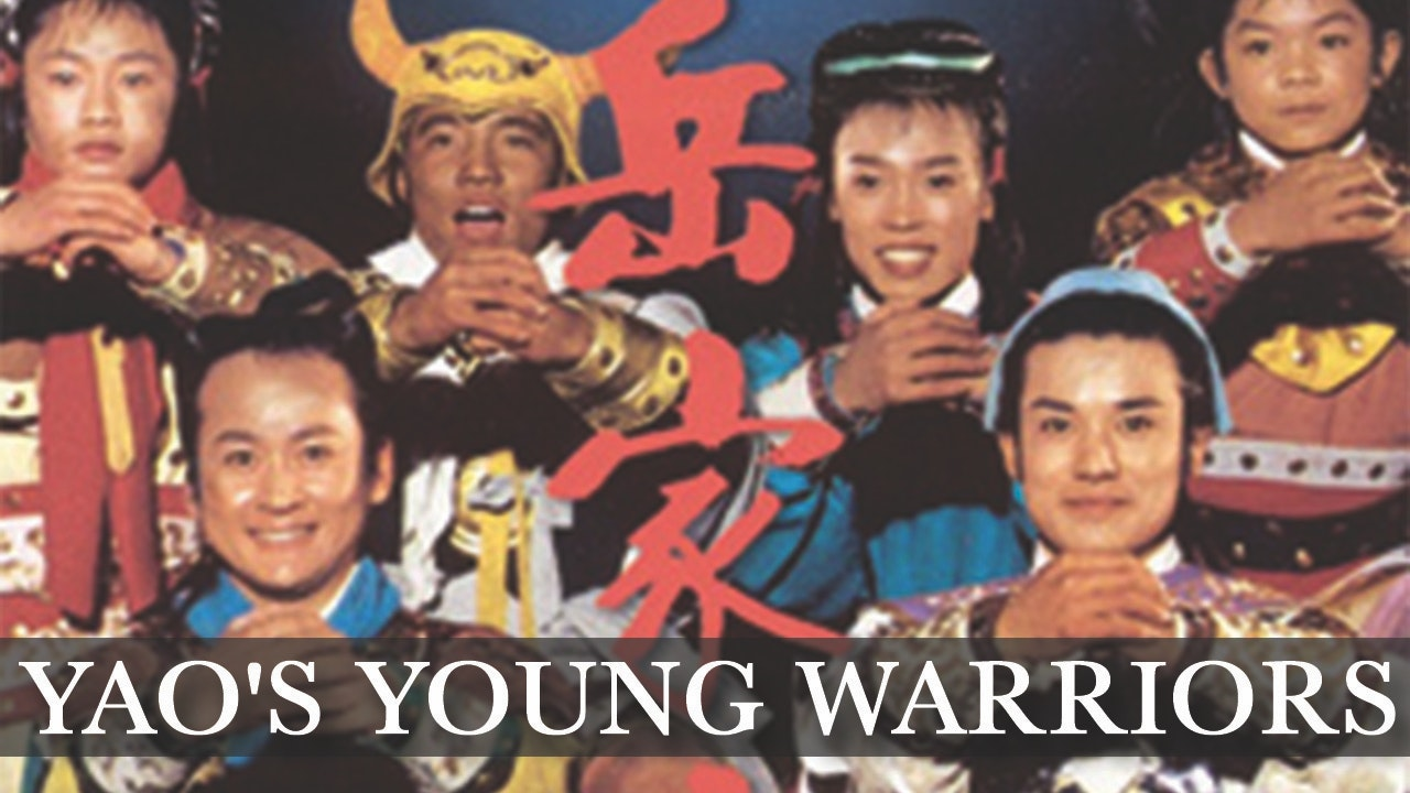 Yao's Young Warriors