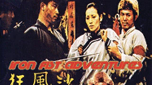 Iron Fist Adventures
