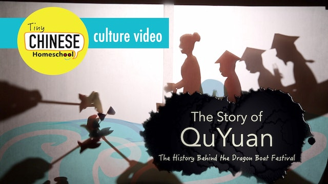 The Story of QuYuan, The History Behind the Dragon Boat Festival