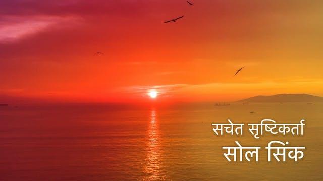 सचेत सृष्टिकर्ता- सोल सिंक Conscious...