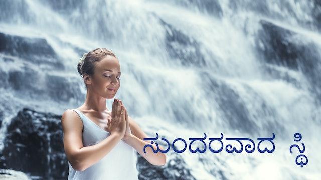 ಸುಂದರವಾದ ಸ್ಥಿತಿ (Kannada)