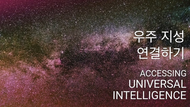 Accessing universal intelligence - 우주 지성 연결하기