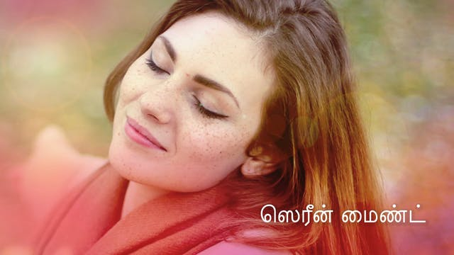 செரீன் மைன்ட் பயிற்சி (Tamil)