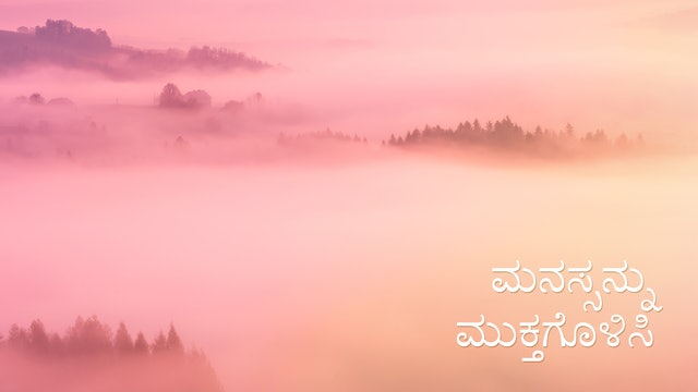 Free the Mind (Kannada)