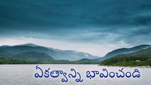 ఏకత్వాన్ని భావించండి (Telugu)