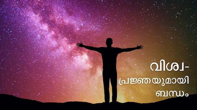 വിശ്വ പ്രജ്ഞയുമായി ബന്ധം Accessing Universal Intelligence (Malayalam)