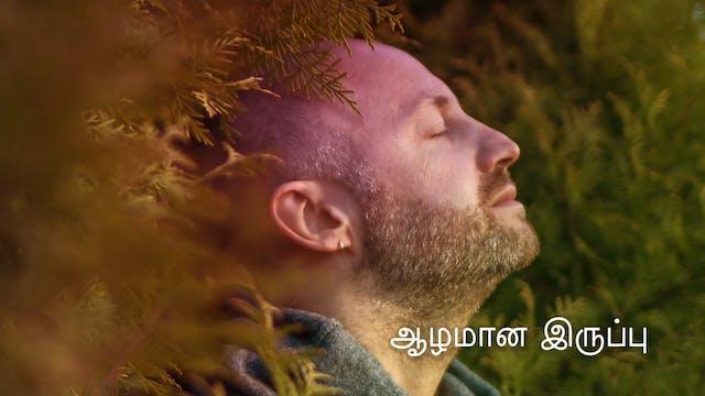 ஆழமான இருப்பு Deeply present - (Tamil)
