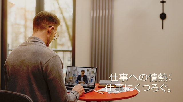 At Home With Work (Japanese)