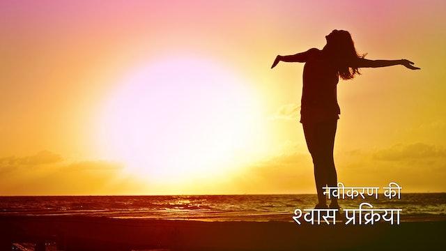 नवीकरण की श्वास: पांचवा दिन - Breath of renewal - (Hindi)