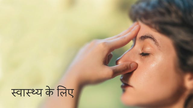 स्वास्थ्य के लिए (Hindi)