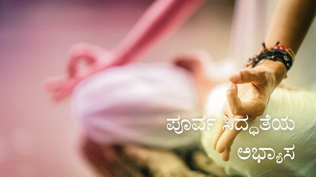 Initiation Practice (Kannada) ಶಕ್ತಿಯನ್ನು ಹೊಂದುವ ಅಭ್ಯಾಸ