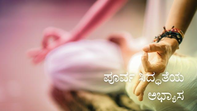 Initiation Practice (Kannada) ಶಕ್ತಿಯನ...