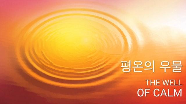 평온의 우물 (Korean)