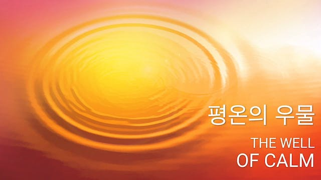 The Well of calm - 평온의 우물