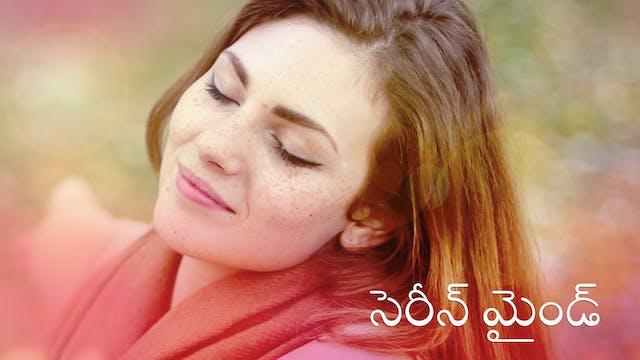 Serene Mind Practice (Telugu)