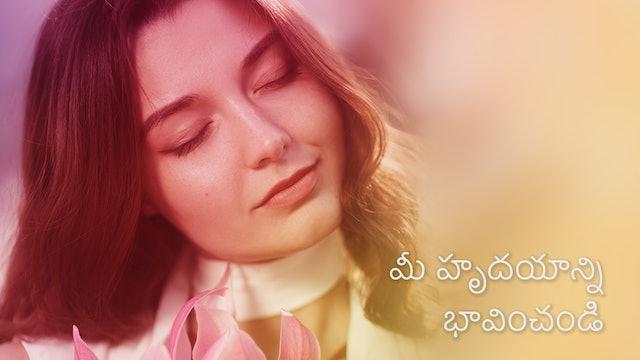 మీ హృదయాన్ని భావించండి.  Feeling your heart (Telugu)