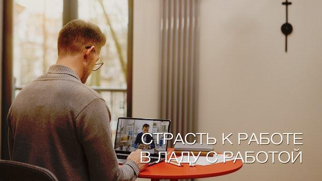 Страсть к работе: В ЛАДУ С РАБОТОЙ (Russian)