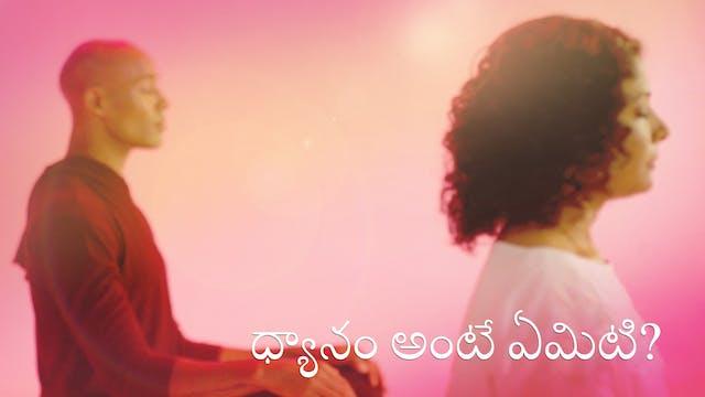 ధ్యానం అంటే ఏమిటి? (Telugu)