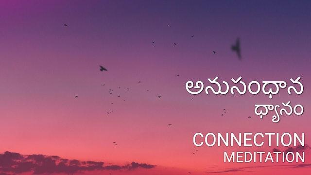 అనుసంధాన ధ్యానం. Connection meditation (Telugu)