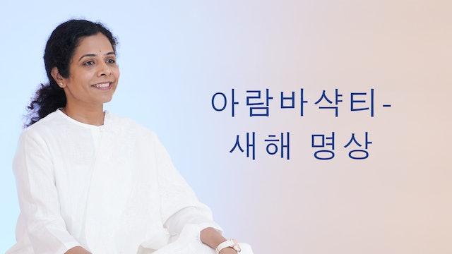 아람바샥티-새해 명상 (Korean)