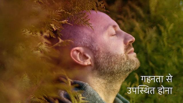 गहनता से उपस्थित होना - Deeply Present (Hindi)