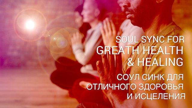 05 Соул Синк для отличного здоровья и исцеления (Russian)