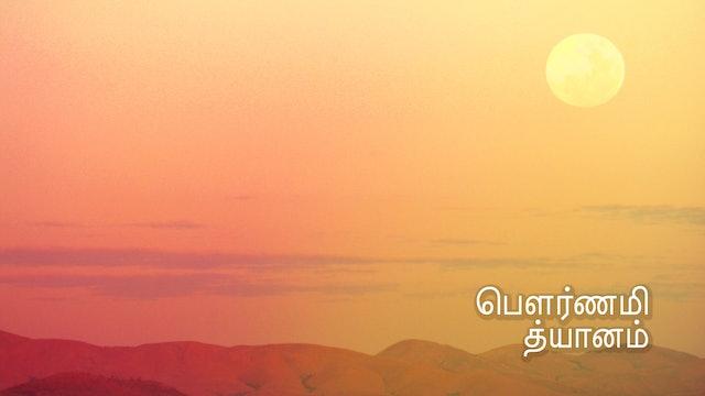 பௌர்ணமி தியானம் Moon Meditation (Tamil)