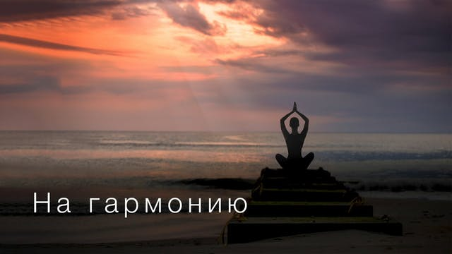 Meditation for Harmony (Russian)
