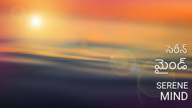 సెరీన్ మైండ్.  Serene mind practice (...