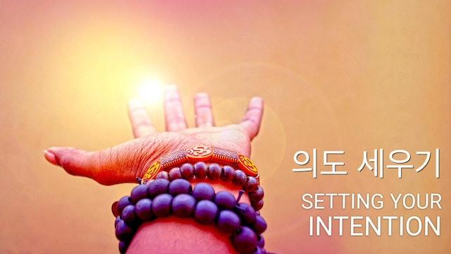 Setting Your Intention 의도 세우기