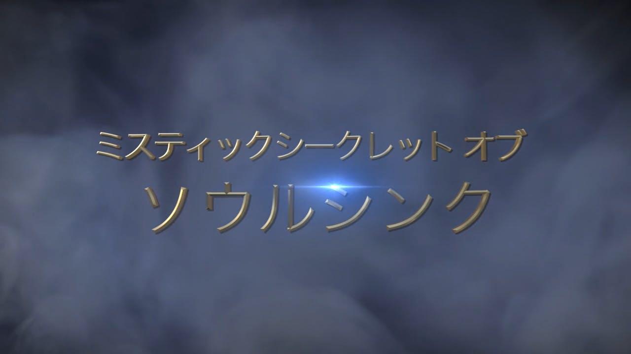 Mystic Secrets (日本語 / Japanese)