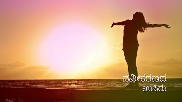 ನವೀಕರಣದ ಉಸಿರು: 5 ನೇ ದಿನ - Breath of renewal (Kannada)