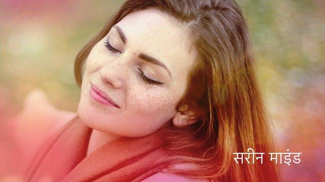 सरीन माईंड अभ्यास (Hindi)