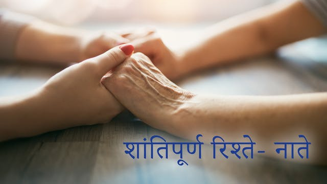Peaceful Relationships (Hindi)